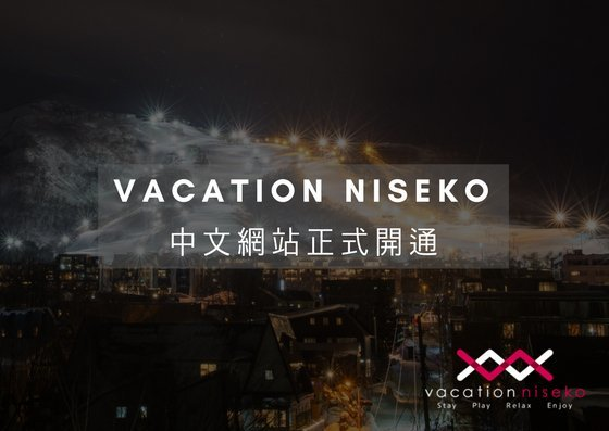 Vacation Niseko 中文網站
