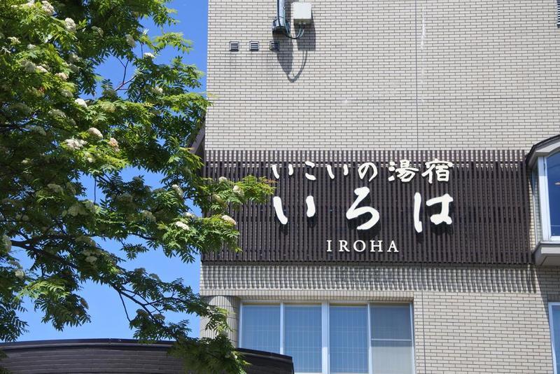 Iroha Onsen