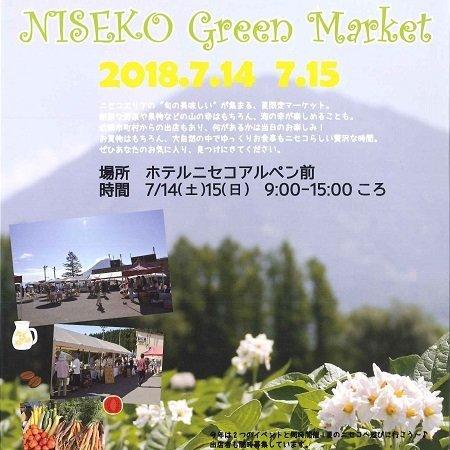 ニセコグリーンマーケット