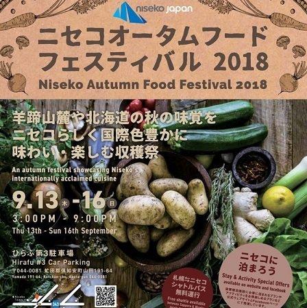 ニセコオータムフードフェスティバル 2018