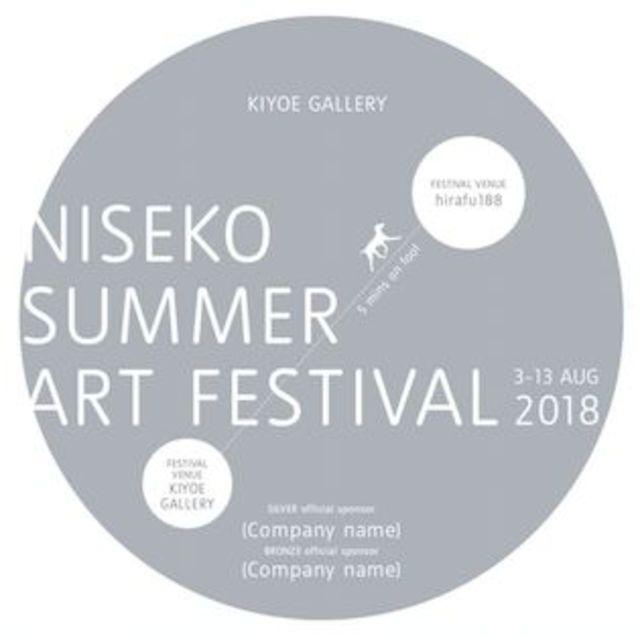 Niseko summer art festival logo medium