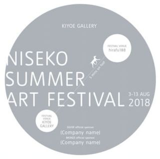 Niseko summer art festival logo small
