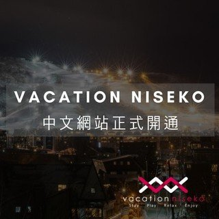 Vacation Niseko Chinese Site