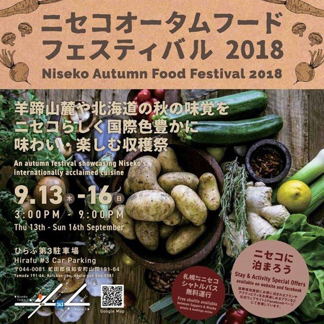 ニセコオータムフードフェスティバル2018