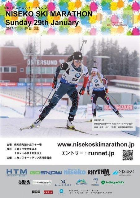 1st niseko ski marathon medium