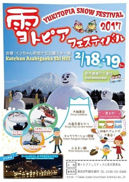 Kutchan yukitopia snow festival 2017 medium