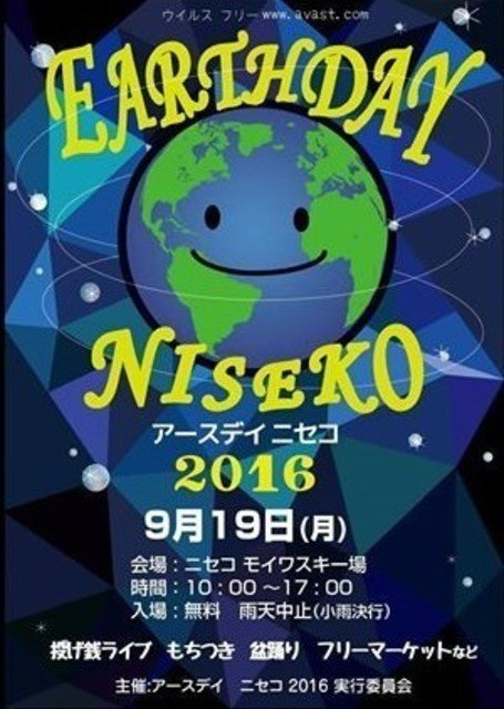 Earth day niseko medium