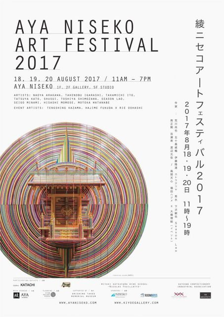 Aya niseko art festival 2017 medium