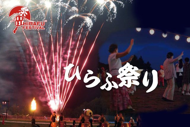 Hirafu summer festival 2017 medium