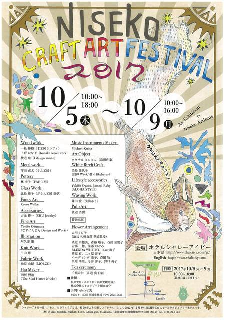 Niseko craft art festival medium